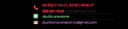 Contact to Studio One & Studio Zone